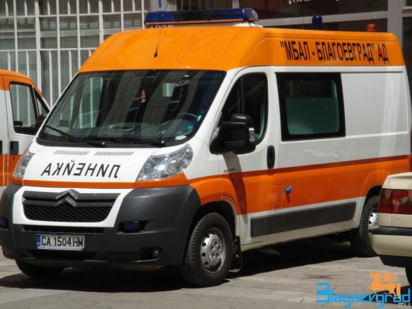 Emergency center Bansko