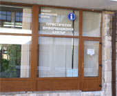 Tourist Information Office Bansko